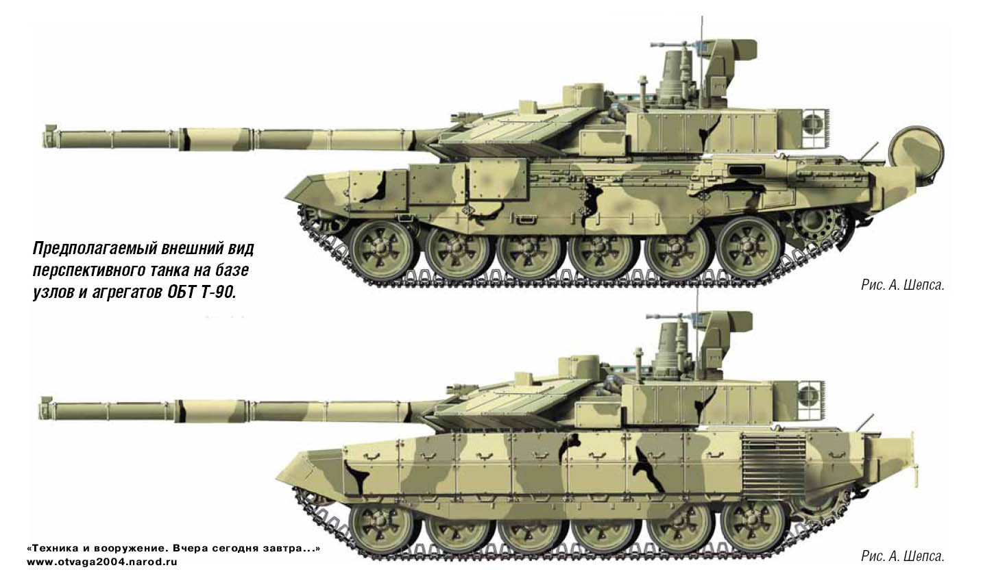 t 90 tank weapons and warfare